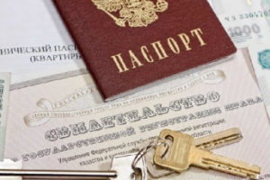 Документы, необходимые для купли-продажи квартиры в 2021 году