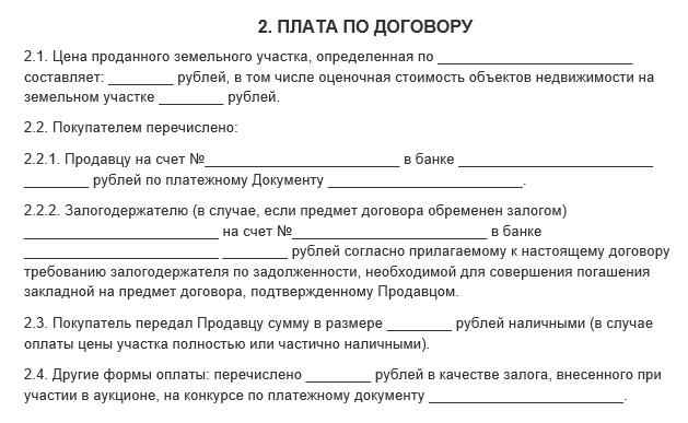 3) Условия оплаты