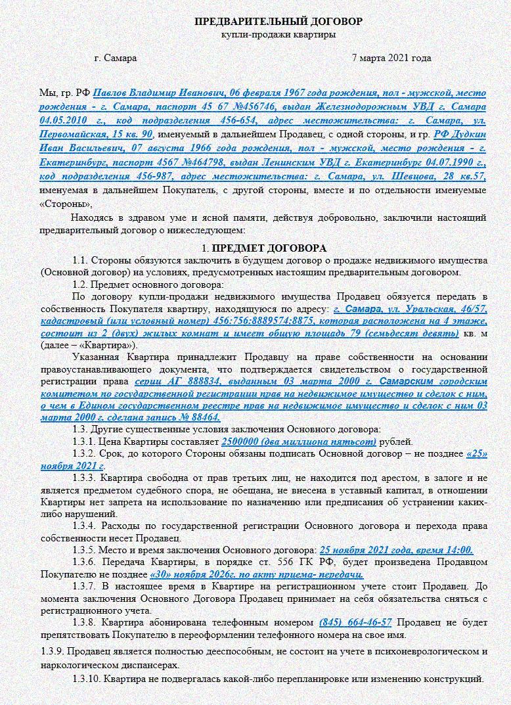 Образец предварительного договора купли-продажи квартиры без задатка
