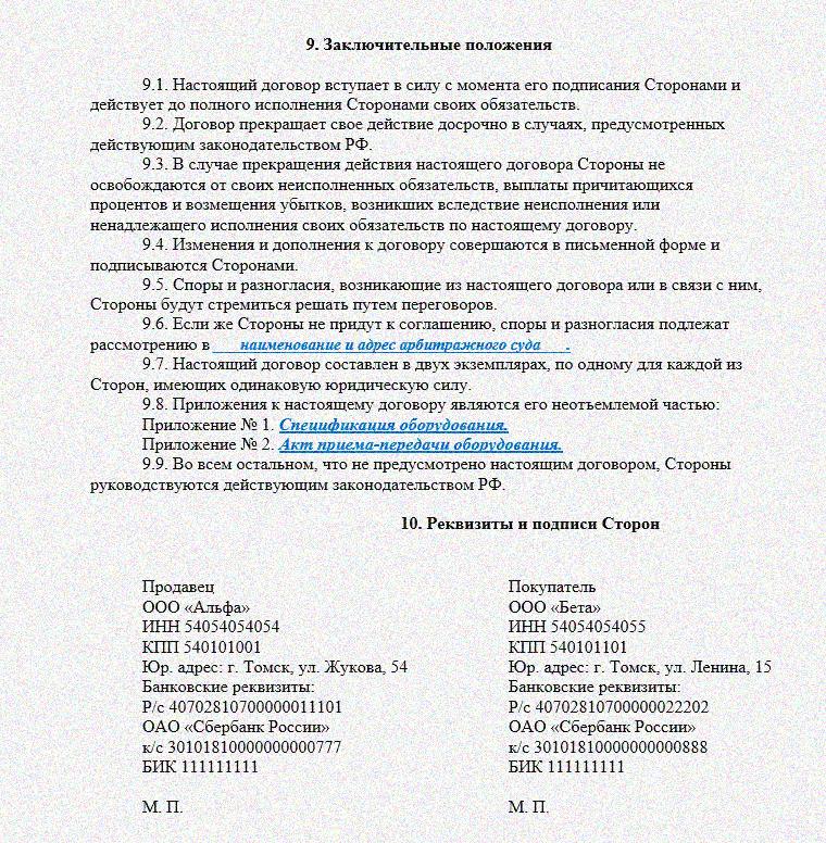 Образец договора купли-продажи оборудования между юридическими лицами