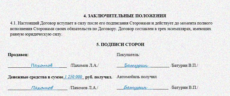 Заполненный образец договора купли-продажи транспортного средства