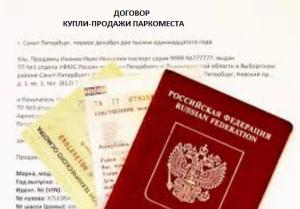 Необходимые документы для регистрации сделки купли-продажи машиноместа: