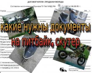 Документы необходимые для оформления постановки скутера на учет