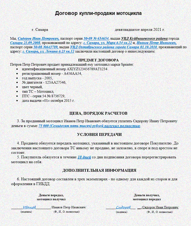 Пример заполнения договора купли-продажи мотоцикла в 2021 году