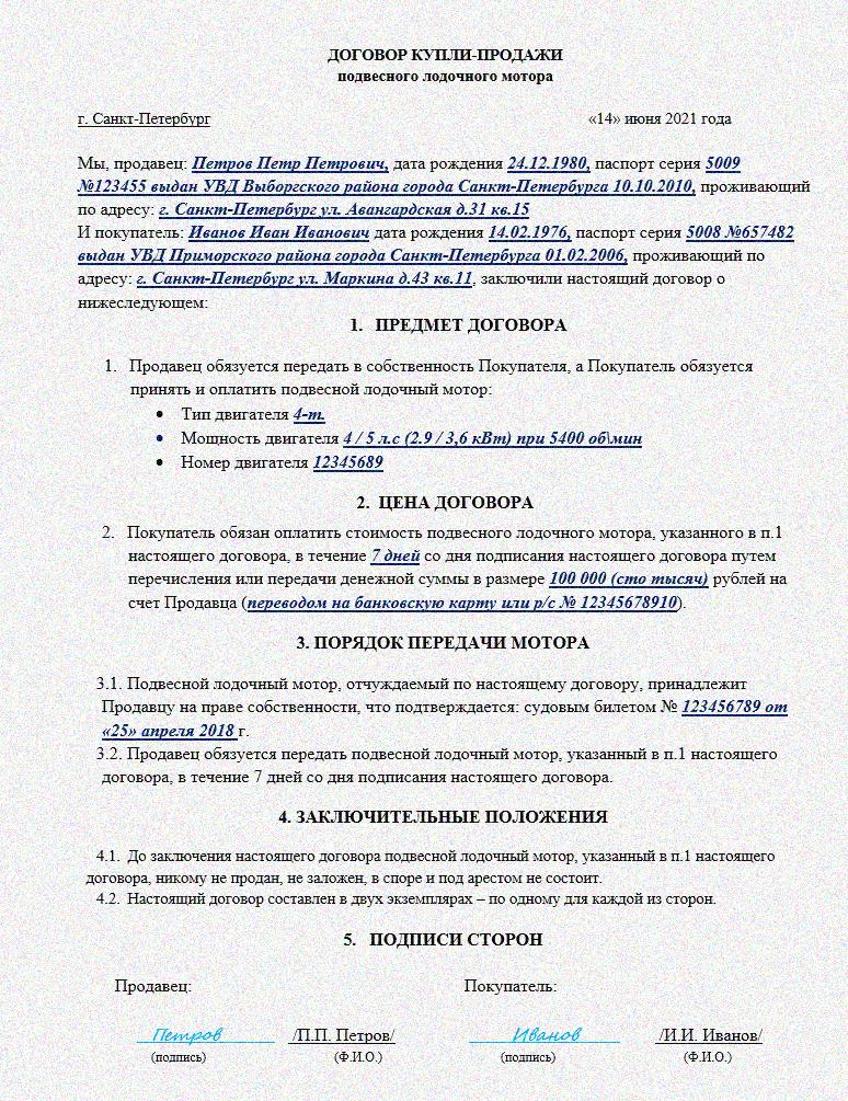 Образец договора купли-продажи подвесного лодочного мотора в 2021 году